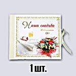 Фотоальбом Наша свадьба (белый)