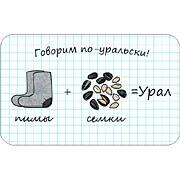 Фотомагнит Говорим по-уральски