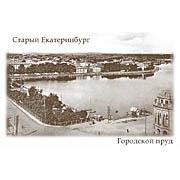 Фотомагнит Старый Екатеринбург - Городской пруд