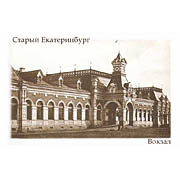 Фотомагнит Старый Екатеринбург - Вокзал