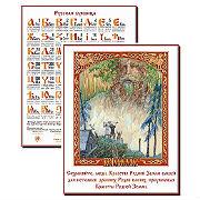 Тетрадь 48 листов Боголесие